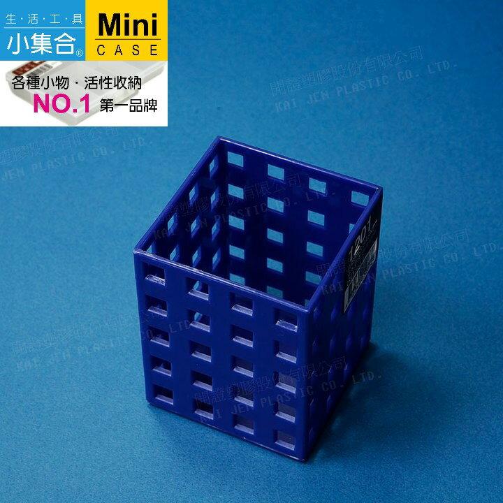 K&J Mini Case 經典積木 筆筒 K-1201 方孔收納盒 ( 80x80x高度100mm ) 【活性收納˙第一品牌】 收納盒