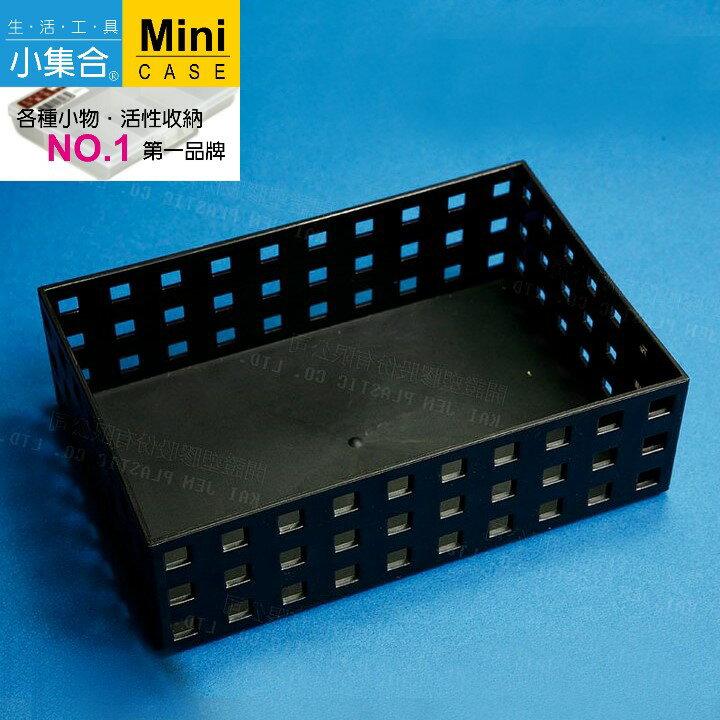 K&J Mini Case 經典積木籃 K-1203 方孔收納盒 ( 210x140x65mm ) 【活性收納˙第一品牌】 收納盒