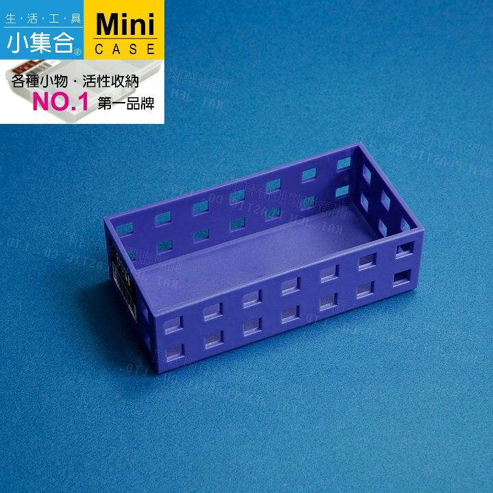 K&J Mini Case 經典積木籃 K-1206 方孔收納盒 ( 140x70x45mm ) 【活性收納˙第一品牌】 收納盒 分類盒