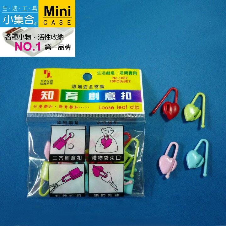 K&J 知育系列 K-1037 心型馬卡龍創意安全扣 【活性收納˙第一品牌】 安全別針 寶寶別針
