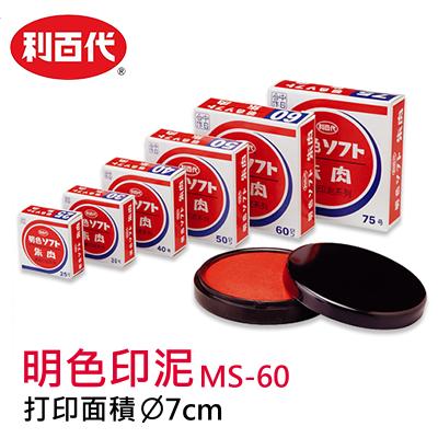 利百代 MS-60 明色印泥 (打印面積直徑70mm )