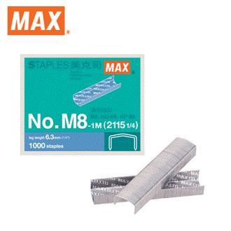 美克司MAX M8-1M (2115 1/4 ) 釘書針【小盒】
