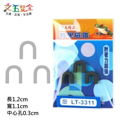雷鳥文具 LT-3311 DIY教學磁鐵 (小馬蹄X3入)