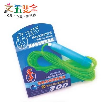 [300]雷鳥文具LT-142粉彩PVC膠柄跳繩