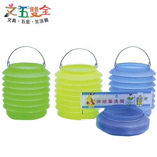雷鳥文具 LT-003 水桶 / 伸縮洗筆筒 / 水彩筆洗筒