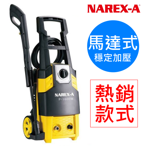 NAREX-A拿力士 P-1600M 小黃蜂感應式馬達高壓清洗機 洗車機 ( 110V ) 大掃除 除舊布新 清潔 環境清潔 浴室清潔