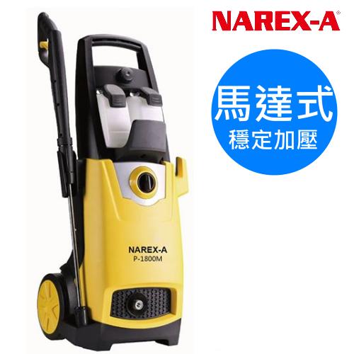 NAREX-A拿力士 P-1800M 大黃蜂感應式馬達高壓清洗機 洗車機 ( 110V )    --->結帳輸入【HWK3-JOML-ICDA-ALLO】現折500元