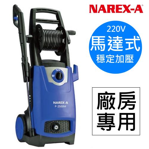 NAREX-A 拿力士 P-2500M 馬達式高壓清洗機 洗車機 (220V)