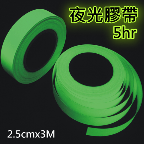 [ FG302 ] 5小時蓄光節能安全夜光膠帶 ( 25mm X 3M ) - 適用居家安全,貼於地面、階梯、建物、門檻…等,守護您夜間安全的小幫手