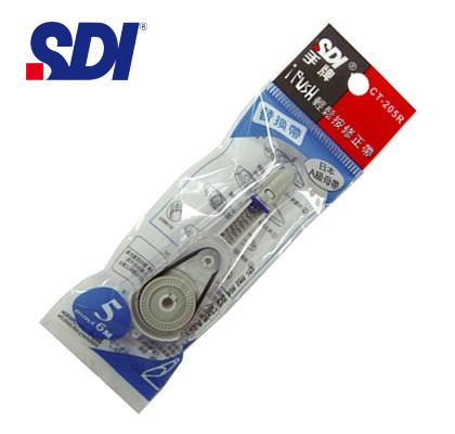 SDI手牌文具 CT-205R 輕鬆按修正帶替換帶 (補充內帶 / 立可帶補充 )
