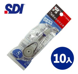 SDI手牌 CT-205R 輕鬆按修正帶替換帶 - 補充內帶 ( 10入 )