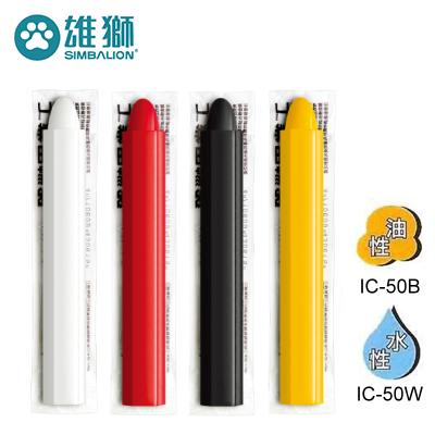 雄獅 IC-50B 油性工業用蠟筆