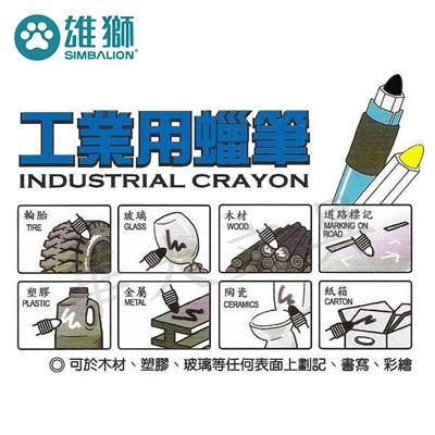 雄獅 IC-50B 油性工業用蠟筆 / IC-50W水性工業用蠟筆