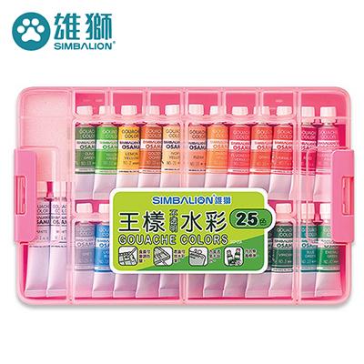 王樣25色膠盒水彩GCP-25