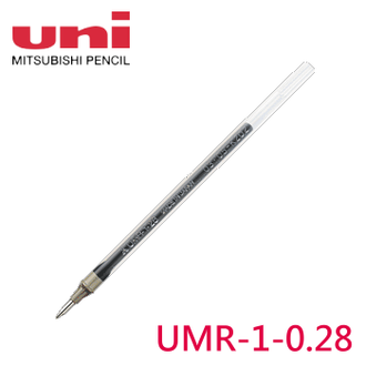Uni三菱 UMR-1 超極細鋼珠筆筆芯 ( 0.28mm ) - 適用UM-151