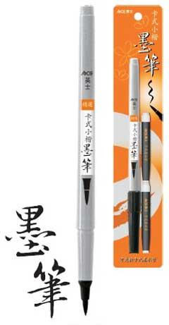 ACE 英士 MA-1601 卡式墨筆 ( 卡式小楷墨筆 / 黑色 )