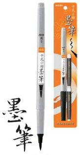 ACE英士MA-1601卡式墨筆(卡式小楷墨筆黑色)