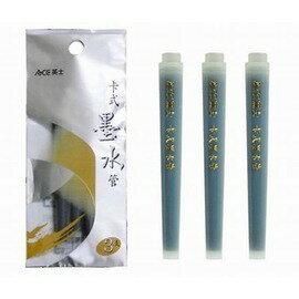 ACE 英士 MA-2005 卡式墨筆補充液 ( 卡式墨水管 / 黑色 / 3支入)