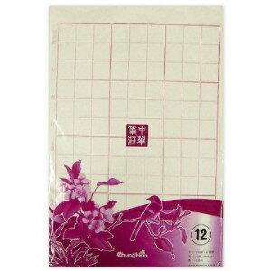 中華筆莊 書法紙 毛邊紙 宣紙(12格,每格8 x 8公分,100張)