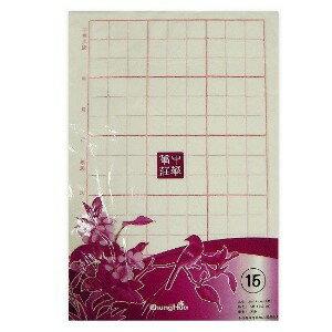 中華筆莊 書法紙 毛邊紙 宣紙(15格,每格7 x 7公分,100張)