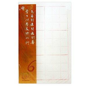 中華筆莊 書法紙 毛邊紙 宣紙(6格,每格11.5 x 11.5公分,100張)