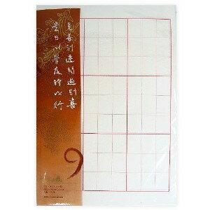 中華筆莊 書法紙 毛邊紙 宣紙(9格,每格8 x 10.5公分,100張)