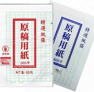 稿紙 作文紙 原稿用紙(500字,約8張入)
