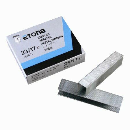 日本ETONA 23/17 多功能釘書針 訂書針 ( 裝訂張數:120~160張 )