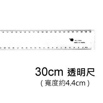 PASS巴士 NO.110944 直尺 ( 透明尺 / 製圖尺 / 30cm )