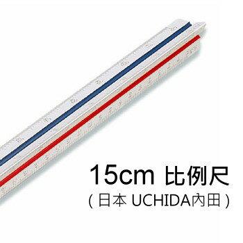 日本 UCHIDA 內田 NO.150 比例尺 ( 三角 / 木芯 / 15cm )