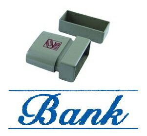 MBS 萬事捷【Bank】原子印章 事務印章 連續印章 自來印