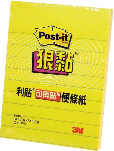 3M 便利貼 643S 橫格便條紙 ( 9.8 x 7.4 cm )