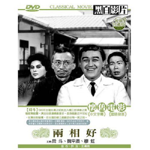 兩相好(黑白電影)DVD戽斗魏平澳