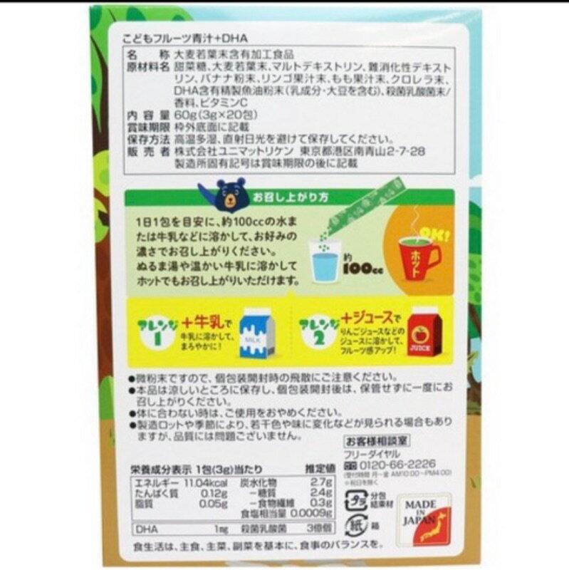 HIKARI 日本製 兒童 九州產 大麥若葉 青汁+DHA 乳酸菌 水果風味 小朋友喝的青汁 20包入 日本代購