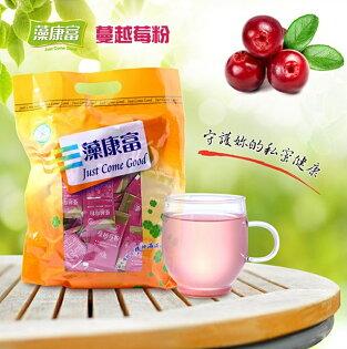 藻康富蔓越莓粉(120包3g)袋裝版英美澳九項專利