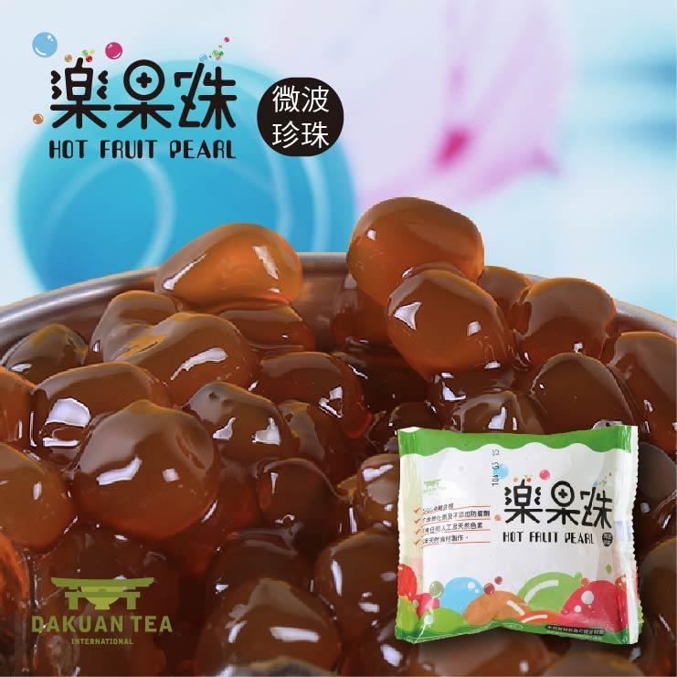 樂果珠~經典黑糖 天然 珍珠粉圓(微波即食)(120克/袋式方便包)