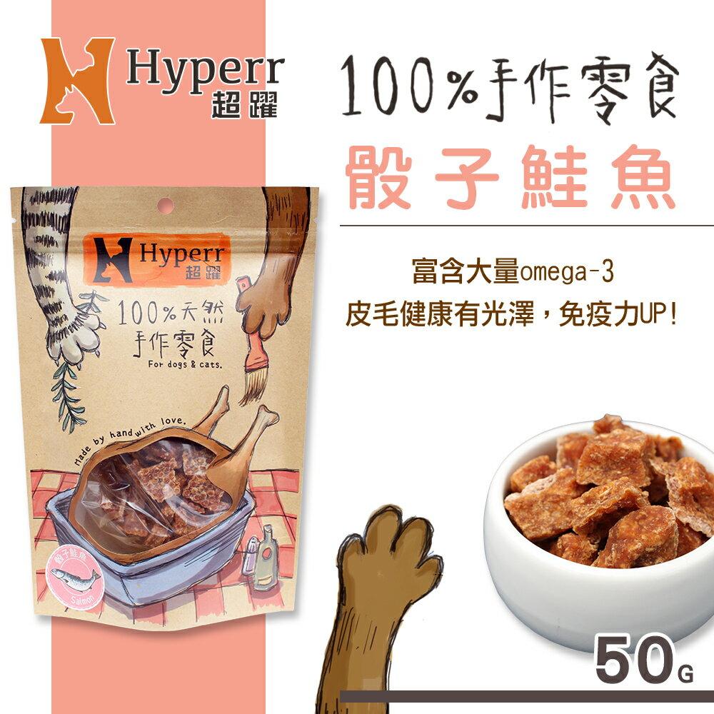 Hyperr超躍 手作骰子鮭魚 50g - 限時優惠好康折扣
