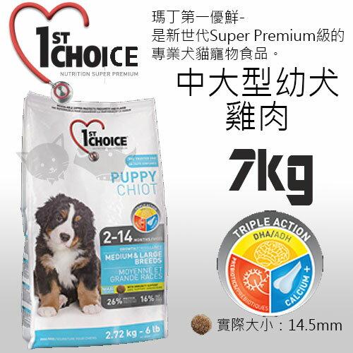 ayumi愛犬生活-寵物精品館:《瑪丁-第一優鮮》中大型幼犬雞肉配方-7KG