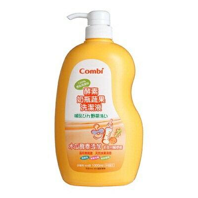 Combi 酵素奶瓶蔬果洗潔液