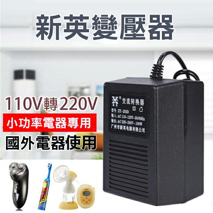 糖衣子輕鬆購【BA0205】100W.200W變壓器轉換器110V轉換220V電轉電器轉換座