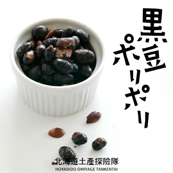 「日本直送美食」[田園菓子] 黑豆 嘎吱嘎吱 ~ 北海道土產探險隊~