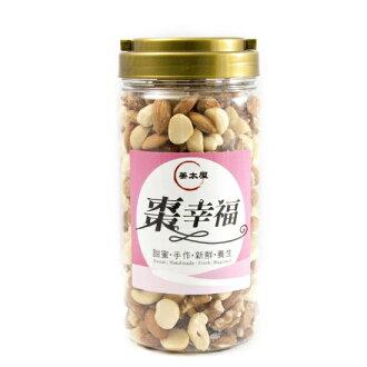 【姜太屋棗幸福工坊】幸福四喜® (綜合堅果) 罐裝 / 袋裝