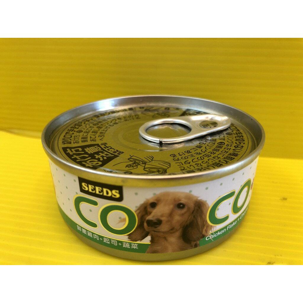 ✪四寶的店n✪ 雞肉+起司+蔬菜80g 一箱賣場 惜時 聖萊西 COCO 愛犬機能餐罐 機能性罐頭 狗罐頭 coco狗罐