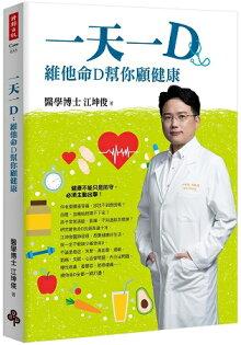 樂天書城:一天一D:維他命D幫你顧健康
