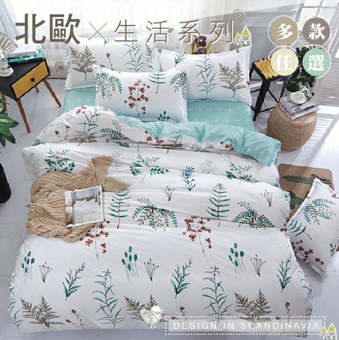 《DUYAN 竹漾》北歐生活系列 床包被套/鋪棉兩用被組 多款任選 台灣製 天絲絨