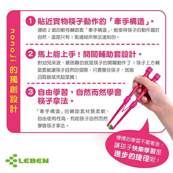 【大成婦嬰】日本 nonoji 魔法學習筷組SS(紅)LB009234 2歲適用 1