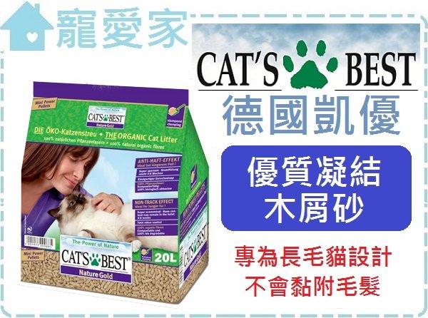 ☆寵愛家☆Cat's Best凱優凝結木屑砂紫標長毛貓用10L . 0