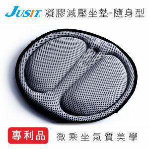 【JUSIT抗壓凝膠隨身坐墊】保護尾椎骨盆坐骨,吸震舒壓,含醫療級凝膠,比矽膠,乳膠,記憶泡棉效果更佳,台灣製.