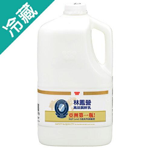 味全林鳳營鮮奶-全脂2728ML瓶(牛奶)【愛買冷藏】
