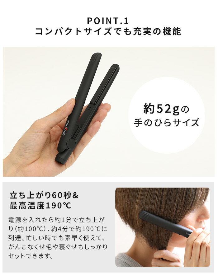 日本Mod's Hair   /  USB 超輕量 隨身 平板夾 MHS-0840  /  STYLISH MOBILE HAIR IRON -日本必買 日本樂天代購 (3278) 4